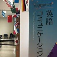 【英コミ】8月4日はオープンキャンパス!