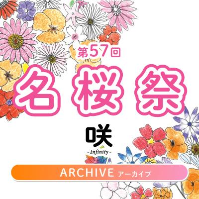 ムードル 桜花